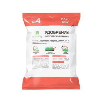 Удобрение для газона ЭКСПРЕСС-РЕМОНТ № 4 - 2,5 кг